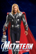 Avengerssolopromo Thor