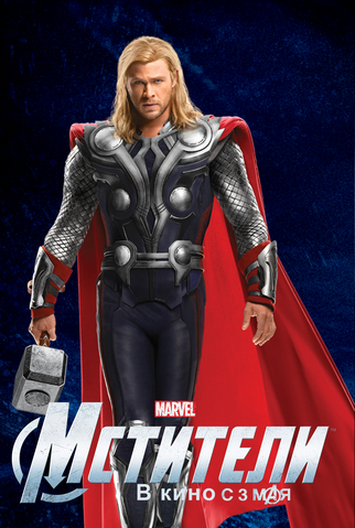 File:Avengerssolopromo Thor.png