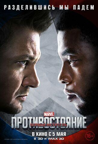 File:Captain America Civil War International Poster 10.jpg