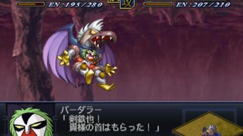 Super Robot Wars Alpha 2 - General Birdler Attacks