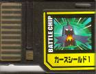 File:BattleChip681.png