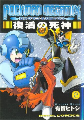 File:RockmanMegamix2(2003).jpg