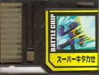 File:BattleChip650.png