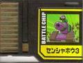 BattleChip577