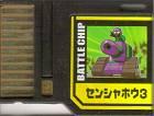 File:BattleChip577.png