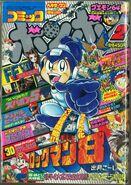 ComicBomBom1997-02