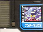 File:BattleChip756.png