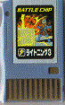 File:BattleChip168.png