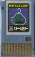 File:BattleChip095.png