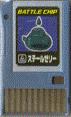 BattleChip095