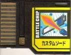 File:BattleChip566.png