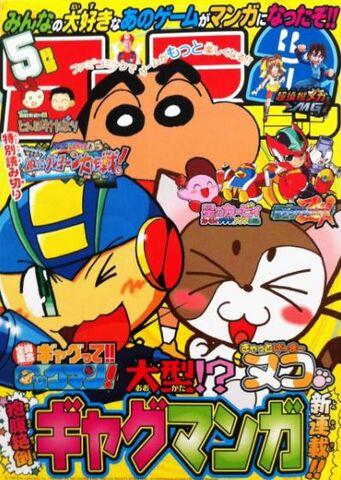 File:Famitsu2007-05.jpg