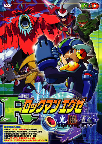 File:Rockman exe cover.jpg