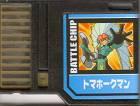 File:BattleChip763.png