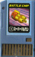 File:BattleChip220.png