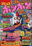 ComicBomBom1998-12
