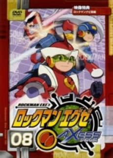 File:EXEAxessDVD08.png