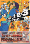 Rockman123OfficialGuide