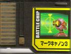 File:BattleChip526.png