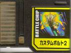 File:BattleChip679.png