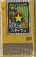 File:BattleChip326.png