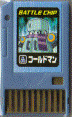 File:BattleChip266.png
