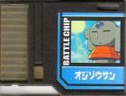 File:BattleChip715.png