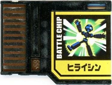File:BattleChip654.png