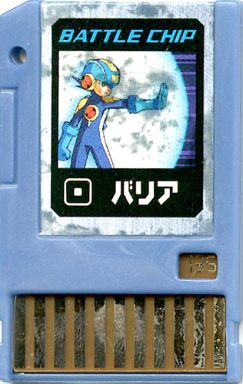 File:BattleChip135.png