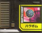 File:BattleChip553.png