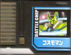 File:BattleChip781.png