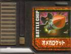File:BattleChip817.png