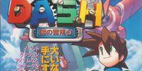 Rockman DASH Kanzen Kouryaku Bon