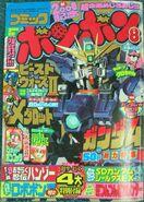 ComicBomBom1998-08
