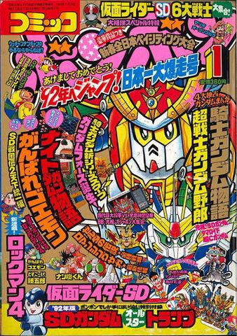 File:ComicBomBom1992-01.jpg