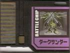File:BattleChip705.png