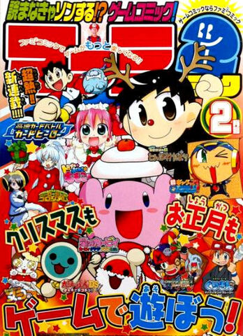 File:Famitsu2008-02.jpg