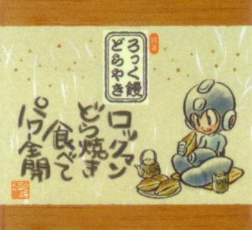 File:RockmanDorayaki.jpg