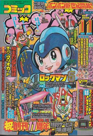 File:ComicBomBom1992-11.jpg