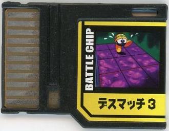 File:BattleChip637.png