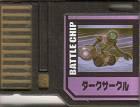 File:BattleChip699.png