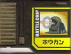 File:BattleChip556.png