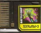 File:BattleChip680.png