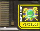 File:BattleChip591.png