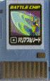 File:BattleChip055.png