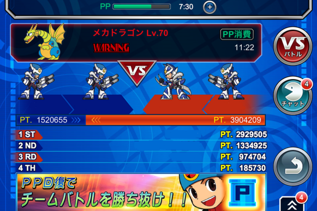 File:Team Battle 1.png