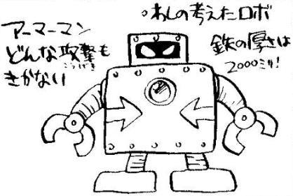 File:ArmorMan.jpg