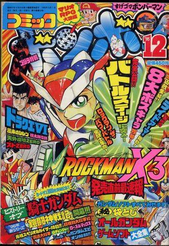 File:ComicBomBom1995-12.jpg