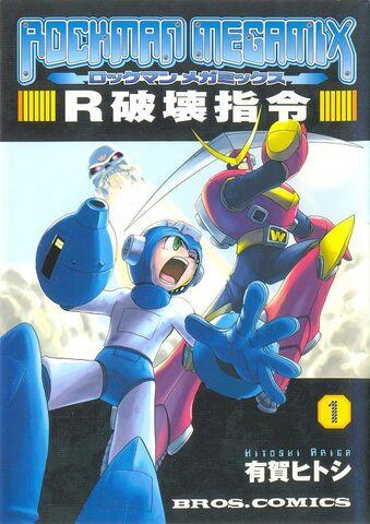 File:RockmanMegamix1(2003).jpg