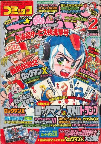 File:ComicBomBom1994-02.jpg